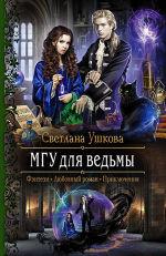 Обложка: МГУ для ведьмы