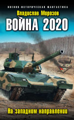 Обложка: Война 2020. На западном направлении