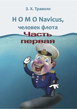HOMO Navicus, человек флота. Часть первая