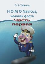 Обложка: HOMO Navicus, человек флота. Часть первая