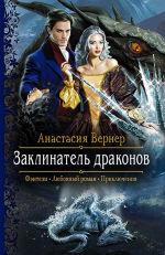 Обложка: Заклинатель драконов