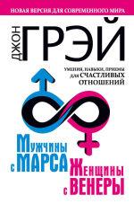 Обложка: Мужчины с Марса, женщины с Венеры