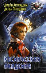 Обложка: Космическая Академия