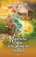 Обложка: Королева сыра, или Хочу по любви!