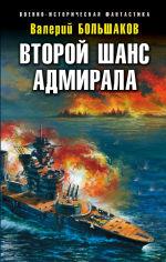 Обложка: Второй шанс адмирала