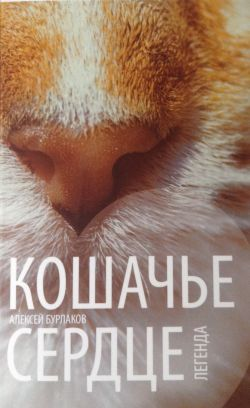 Кошачье сердце