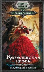 Обложка: Королевская кровь. Книга 5. Медвежье солнце