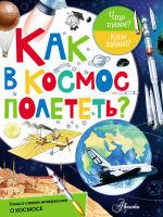 Обложка: Как в космос полететь?