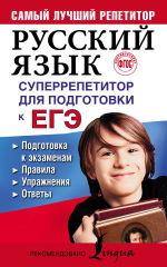 Обложка: Русский язык. Суперрепетитор для подготовки к ЕГЭ