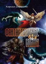Обложка: Фантастические войны