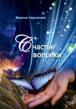 Обложка: Счастье вопреки
