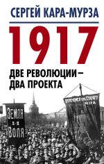 Обложка: 1917. Две революции – два проекта