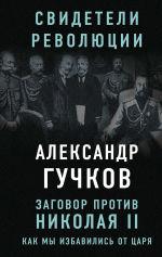 Обложка: Заговор против Николая II. Как мы избавились от царя