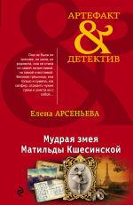 Обложка: Мудрая змея Матильды Кшесинской