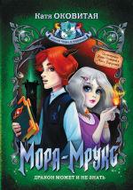 Обложка: Мора-Мрукс. Дракон может и не знать