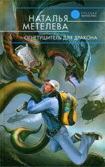 Обложка: Огнетушитель для дракона
