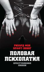 Обложка: Преступления любви. Половая психопатия