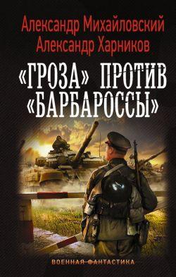 """""""Гроза"""" против """"Барбароссы"""""""