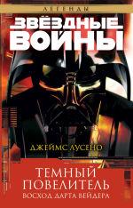 Обложка: Звёздные Войны. Темный повелитель. Восход Дарта Вейдера