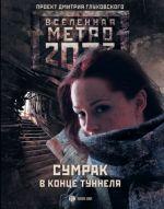 Обложка: Метро 2033. Сумрак в конце туннеля
