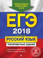 Обложка: ЕГЭ-2018. Русский язык. Тренировочные задания