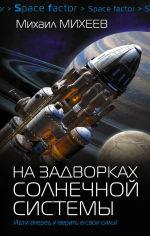 Обложка: На задворках Солнечной системы