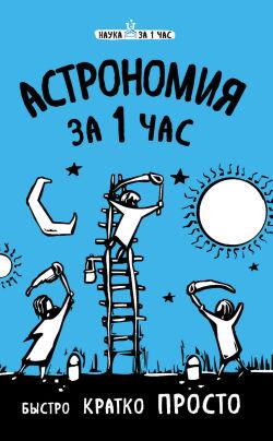 Астрономия за 1 час