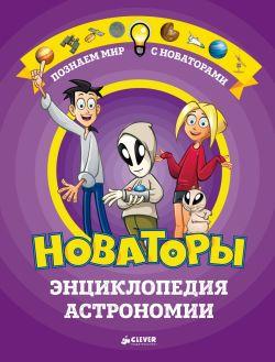 Новаторы. Энциклопедия астрономии