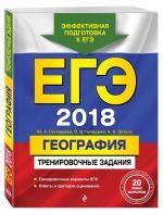Обложка: ЕГЭ-2018. География. Тренировочные задания