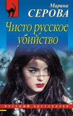 Обложка: Чисто русское убийство