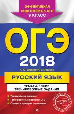 Обложка: ОГЭ-2018. Русский язык. Тематические тренировочные задания. 9 класс