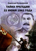 Обложка: Тайна трагедии 22 июня 1941 года