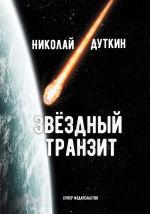 Обложка: Звёздный транзит