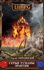 Обложка: Серые туманы Эрантии