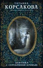 Обложка: Девушка с серебряной кровью