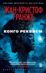 Обложка: Конго Реквием