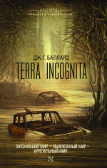 Обложка: Terra Incognita