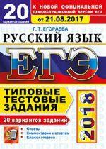 Обложка: ЕГЭ 2018. Русский язык. Типовые тестовые задания. 20 вариантов заданий