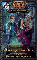 Обложка: Академия Зла. Испытание ведьмой