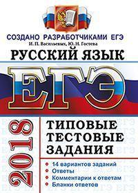 ЕГЭ 2018. Русский язык. Типовые тестовые задания. 14 вариантов заданий