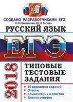 Обложка: ЕГЭ 2018. Русский язык. Типовые тестовые задания. 14 вариантов заданий