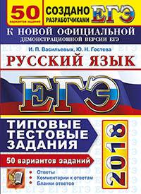 ЕГЭ 2018. Русский язык. Типовые тестовые задания. 50 вариантов заданий