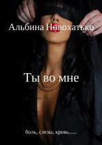 Обложка: Ты во мне