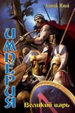 Обложка: Империя. Великий царь