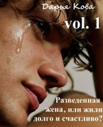 Обложка: Разведенная жена, или Жили долго и счастливо? vol.1