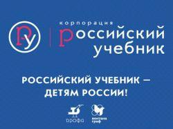 Корпорации Российский учебник
