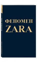 Обложка: Феномен ZARA