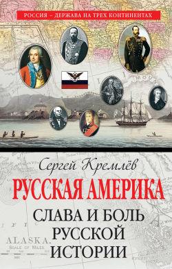 Русская Америка. Слава и боль русской истории