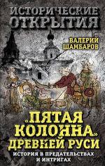 Обложка: «Пятая колонна» Древней Руси. История в предательствах и интригах