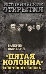 Обложка: «Пятая колонна» Советского Союза